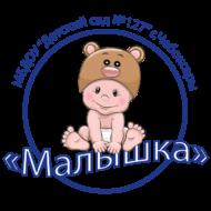Муниципальное бюджетное дошкольное образовательное учреждение «Детский сад №127 «Малышка» города Чебоксары Чувашской Республики
